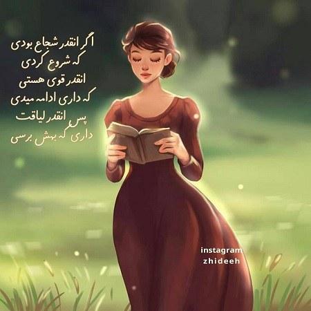 عکس نوشته دخترونه درباره شجاع و قوی بودن