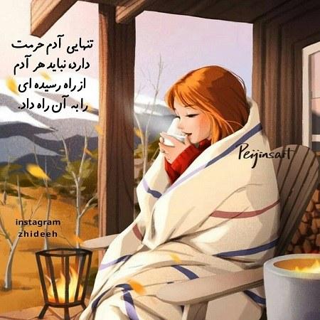 عکس نوشته دخترونه درباره تنهایی آدم