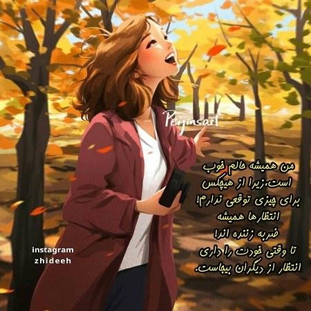 عکس نوشته دخترونه درباره حال من خوب است