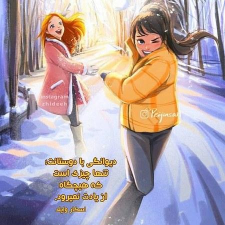 عکس نوشته دخترونه درباره رفیق