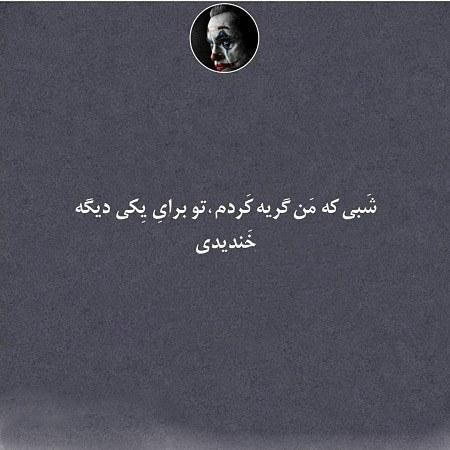 عکس نوشته های غمگین و طعنه دار سال 1400