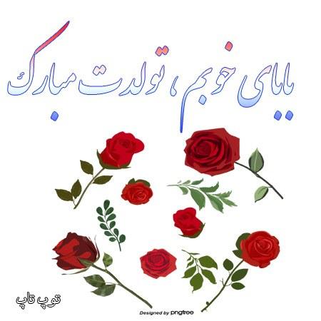عکس نوشته بابای خوبم تولدت مبارک