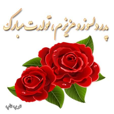 عکس نوشته پدر دلسوز و عزیزم تولدت مبارک