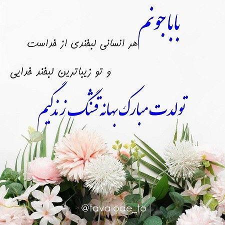 عکس نوشته بابایی جانم تولدت مبارک