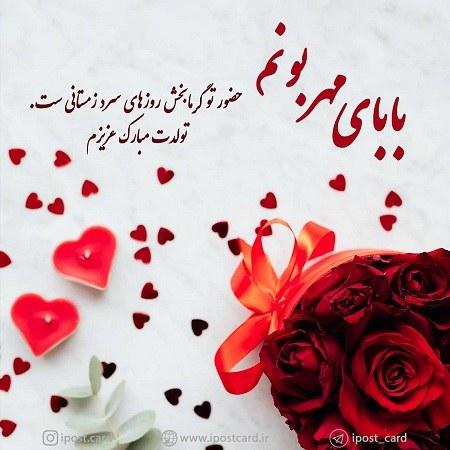 عکس نوشته تولدت مبارک بابایی