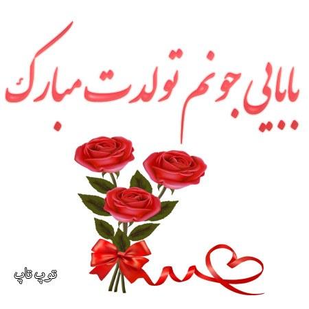 عکس نوشته بابایی تولدت مبارک