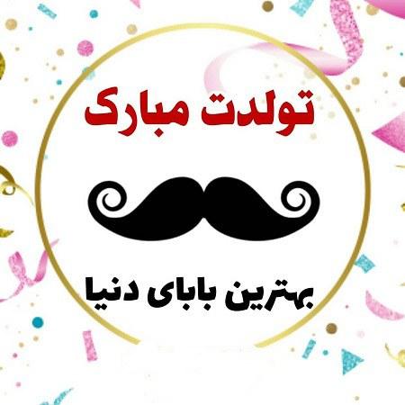 عکس نوشته تولدت مبارک بابایی مهربونم