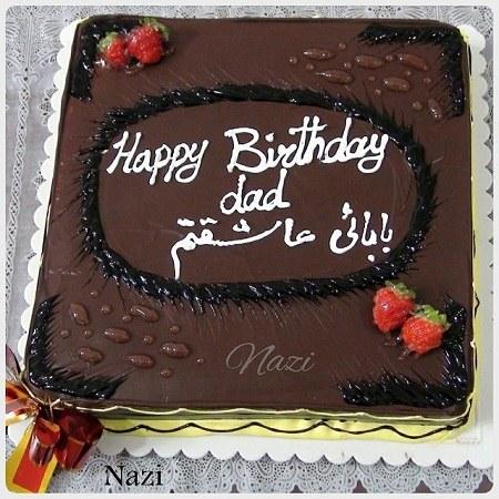 عکس کیک تولدت مبارک بابایی عاشقتم