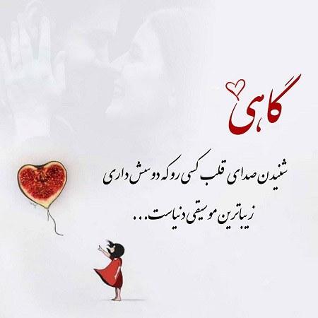 عکس نوشته عاشقانه برای کسی که دوسش داری