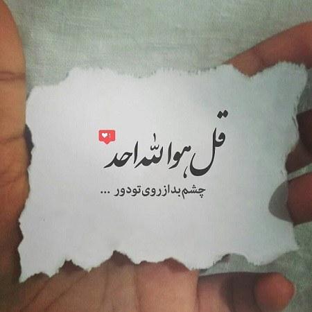 عکس نوشته چشم بد از روی تو دور