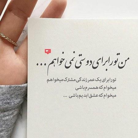 عکس نوشته برای یک عمر تو رو میخوام