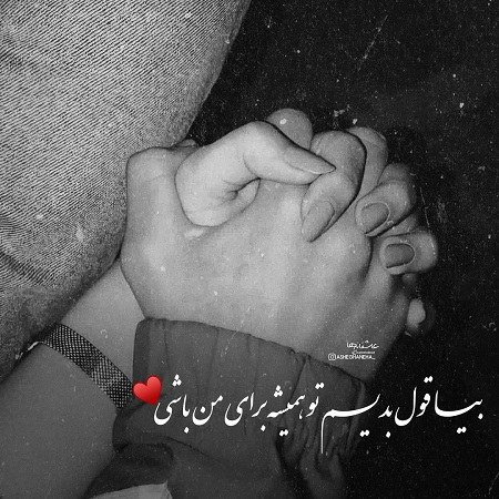 عکس نوشته عاشقانه بیا قول بدیم