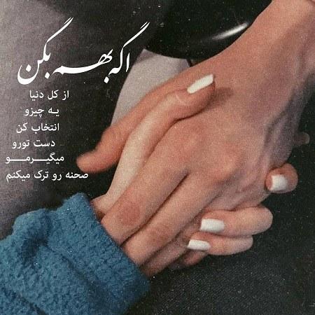 عکس نوشته عاشقانه درباره گرفتن دستاش