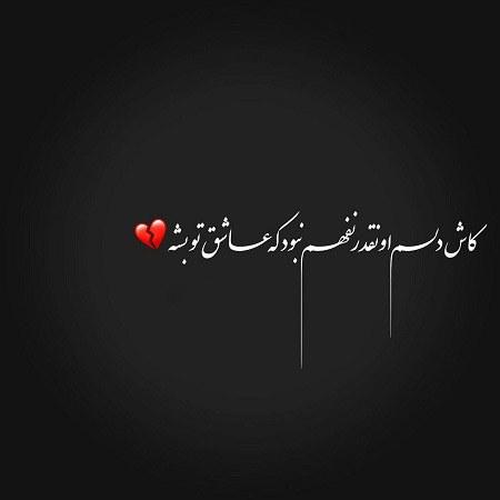 پروفایل دلم عاشق تو شده