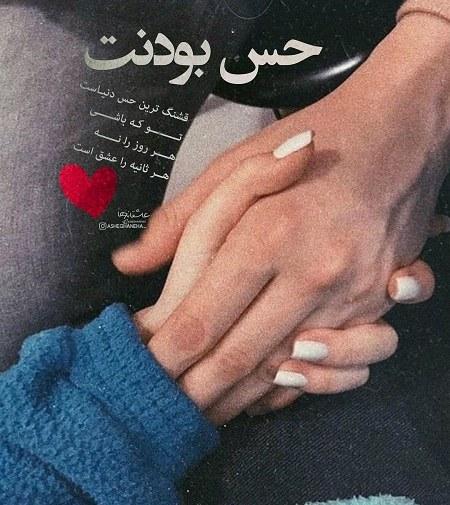 عکس نوشته عاشقانه حس بودنت