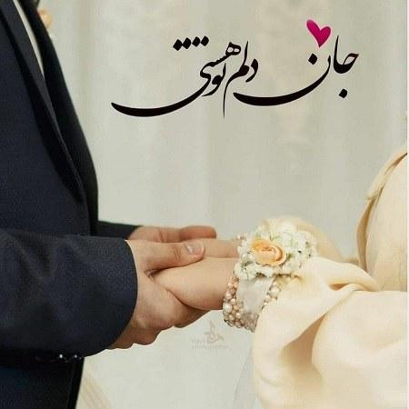 عکس نوشته عاشقانه برای همسرم 1400 جدید