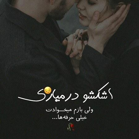عکس های نوشته دار عاشقانه 1400
