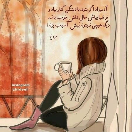عکس نوشته دخترونه درباره دلتنگی