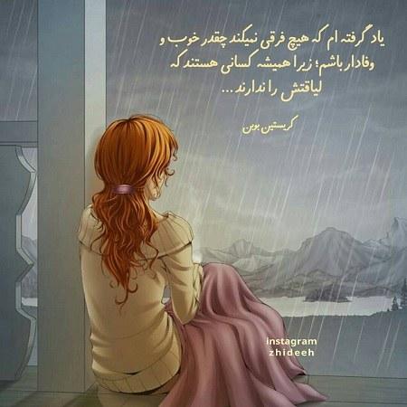 عکس نوشته دخترونه درباره وفادار بودن
