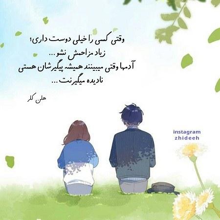 عکس نوشته دخترونه درباره دوست داشتن