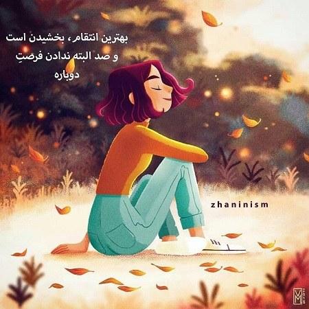 عکس نوشته دخترونه درباره بخشیدن