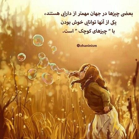 عکس نوشته دخترونه درباره خوش بودن