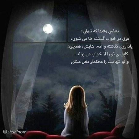 عکس نوشته دخترونه درباره بغل کردن تنهایی