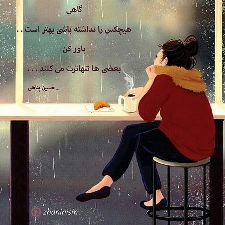 عکس نوشته دخترانه راجب هیچ کس را نداشتن بهتر هست