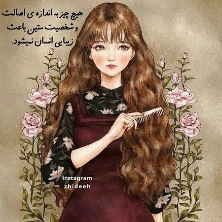 عکس نوشته دخترونه درباره اصالت و شخصیت