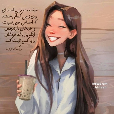 عکس نوشته دخترونه درباره خوشخبتی
