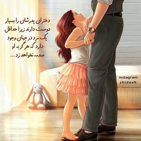 عکس نوشته دخترونه درباره پدر و دختر