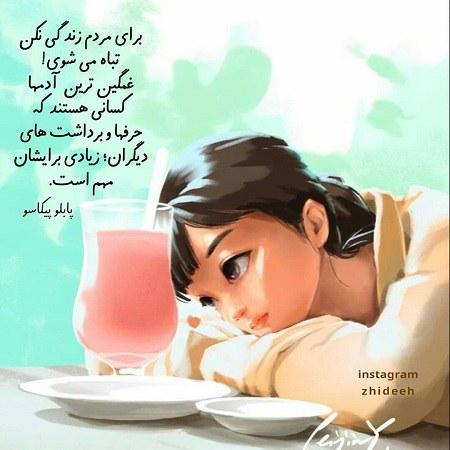 عکس نوشته دخترونه برای مردم زندگی نکن