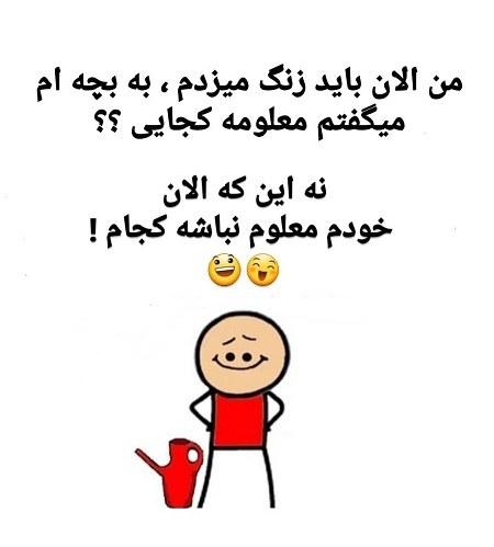 عکس نوشته خنده دار راجب باباها