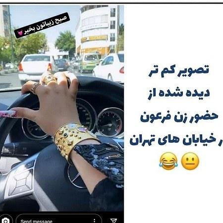 عکس نوشته خنده دار درباره زن ها