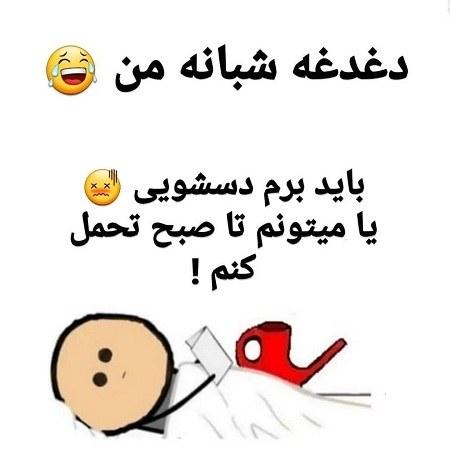 عکس نوشته خنده دار درباره دستشویی رفتن