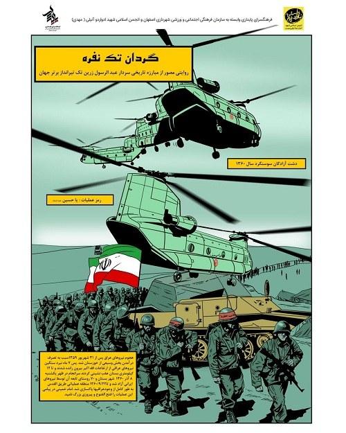 نقاشی عکس شهید عبدالرسول زرین