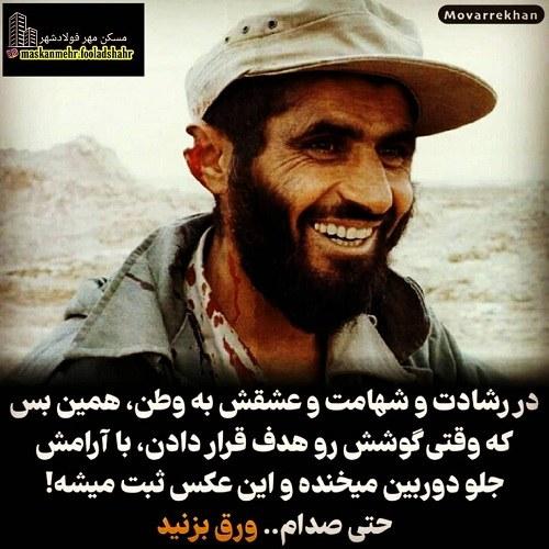 متن و عکس شهید عبدالرسول زرین