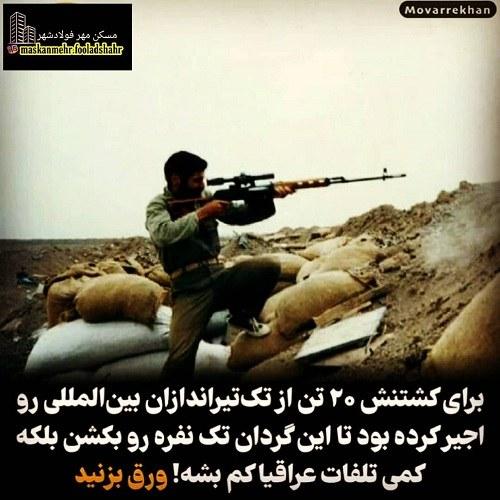 درباره شهید عبدالرسول زرین + عکس