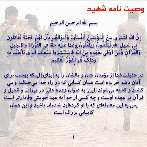 وصیت نامه شهید عبدالرسول زرین