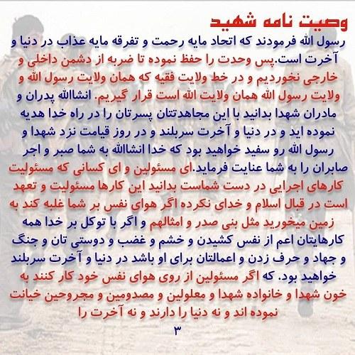 صحبت های شهید عبدالرسول زرین