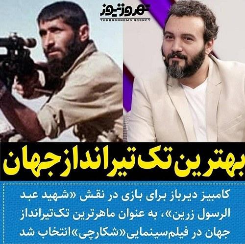 عکس کامبیز دریرباز در نقش شهید عبدالرسول زرین