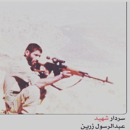 عکس سردار شهید عبدالرسول زرین