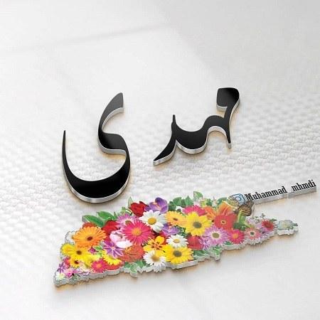 متن عاشقانه در مورد اسم مهدی