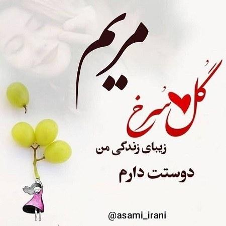 متن راجب اسم مریم عاشقانه