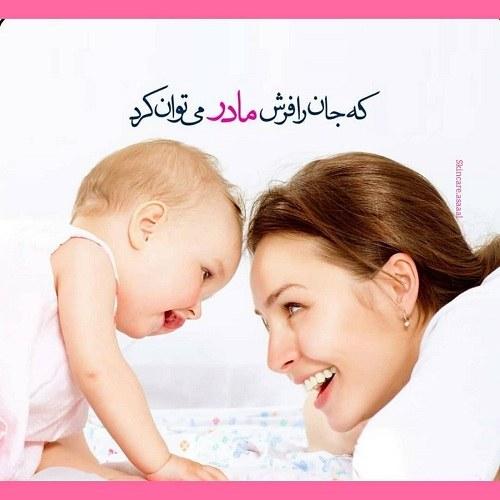 زیباترین جملات دوست داشتن مادر