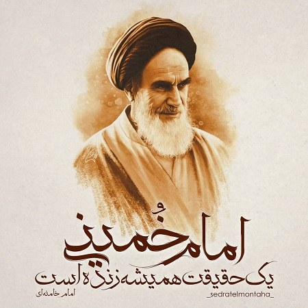 متن تسلیت رحلت امام خمینی