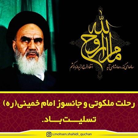 متن زیبا و ادبی درباره رحلت امام خمینی (ره)