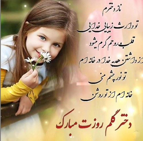 متن دخترم روزت مبارک + عکس نوشته
