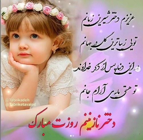 متن دختر نازنینم روزت مبارک + عکس پروفایل