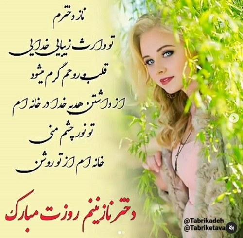 عکس نوشته دختر عزیزم روزت مبارک + متن کوتاه جدید